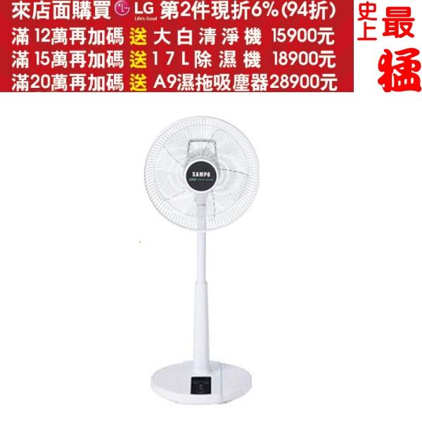 第二件94折+12期0利率★SAMPO聲寶【SK-AC1812】12吋DC立扇