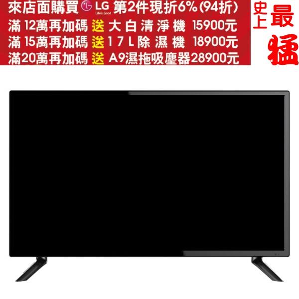 來店加碼送8%購物金+12期0利率★美國西屋43吋SLED-4315A 4K顯示器+視訊盒(與E43-700 TL-43M200 TL43U1TRE同面板吋)