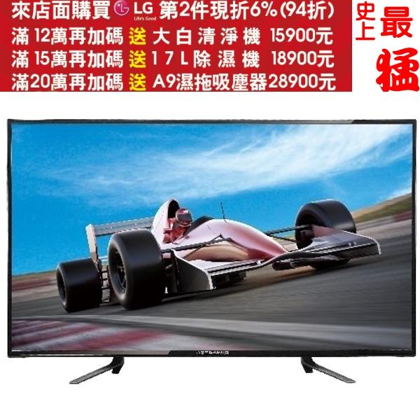 《最終結帳自動再打9折》SANLUX台灣三洋【SMT-50MA1】《50吋》電視《不包含視訊盒》