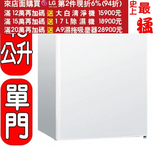 可刷卡+蝦皮下單再打99折★《最終結帳自動再打9折》SANLUX台灣三洋【SR-B45A5】45L單門小冰箱