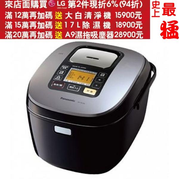 《結帳更優惠》Panasonic國際牌【SR-HB184】IH電子鍋《10人份》
