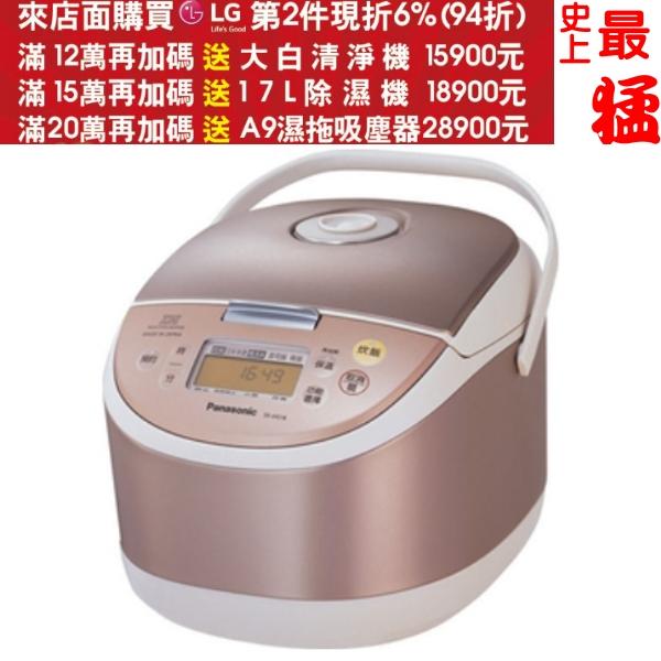 《結帳更優惠》Panasonic國際牌【SR-JHS18-P】電子鍋《10人份》