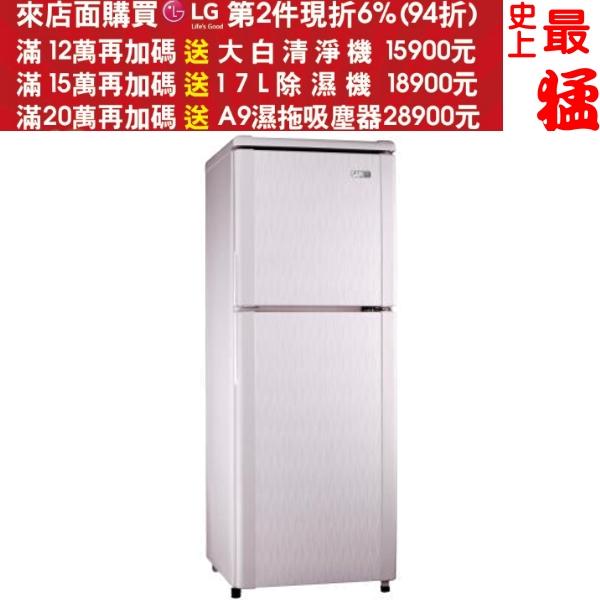 《最終結帳自動再打9折》SAMPO聲寶【SR-L14Q(R5)】《140公升》雙門冰箱
