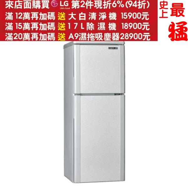 《最終結帳自動再打9折》SAMPO聲寶【SR-L14Q(S1)】《140公升》雙門冰箱