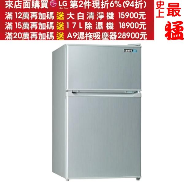 《最終結帳自動再打9折》SAMPO聲寶【SR-P10G】《雙門》冰箱