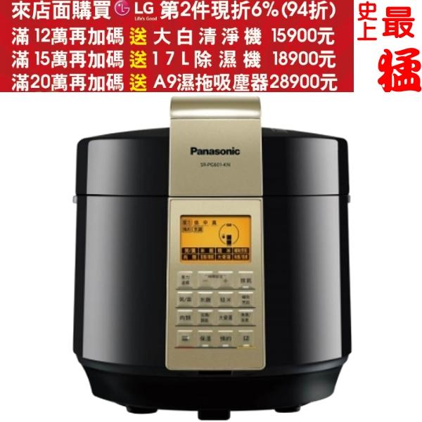 可刷卡+蝦皮下單再打99折★《結帳更優惠》Panasonic國際牌【SR-PG601】壓力鍋