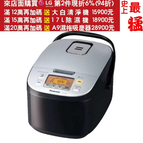 可刷卡+蝦皮下單再打99折★《結帳更優惠》Panasonic國際牌【SR-ZX105】電子鍋《6人份》