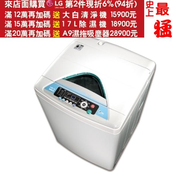 小蔡電器★價格太低-怕影響同業-請來電詢問★SANLUX台灣三洋【SW-10UF8】洗衣機《10公斤》