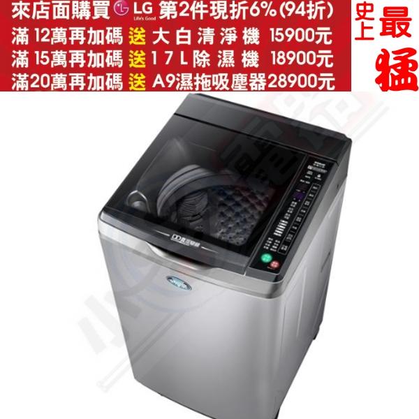 第二件94折+12期0利率★《結帳更優惠》SANLUX 【SW-12DVG】台灣三洋12Kg直流變頻超音波洗衣機