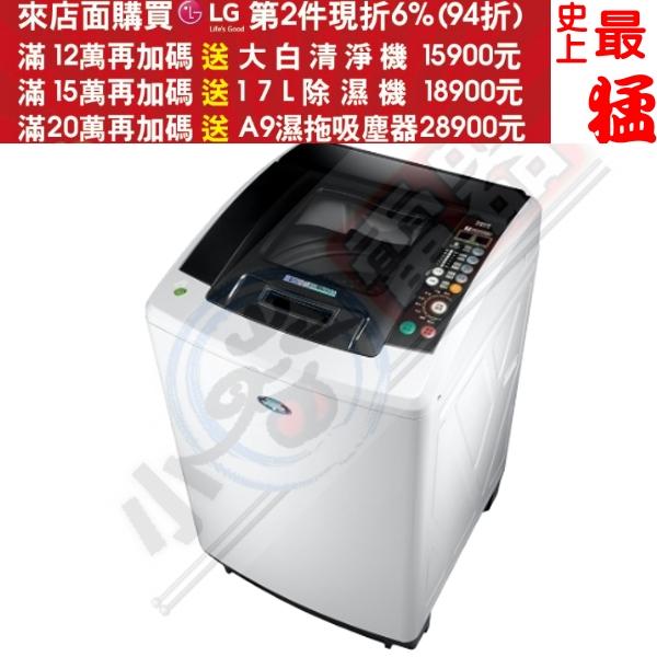 第二件94折+12期0利率★《結帳更優惠》SANLUX台灣三洋【SW-13DV9A】13公斤 變頻直立式洗衣機
