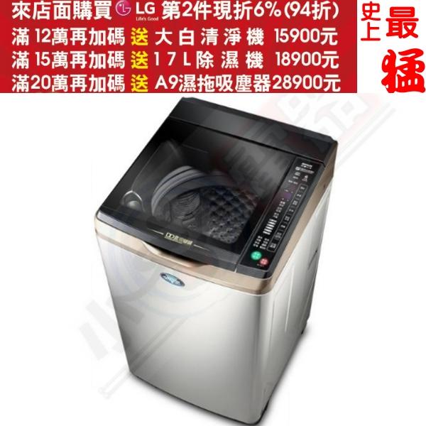 加碼送8%購物金+24期0利率★《結帳更優惠》SANLUX台灣三洋【SW-13DVGS】13KG變頻超音波單槽洗衣機(取代SW-13DU1的新款)