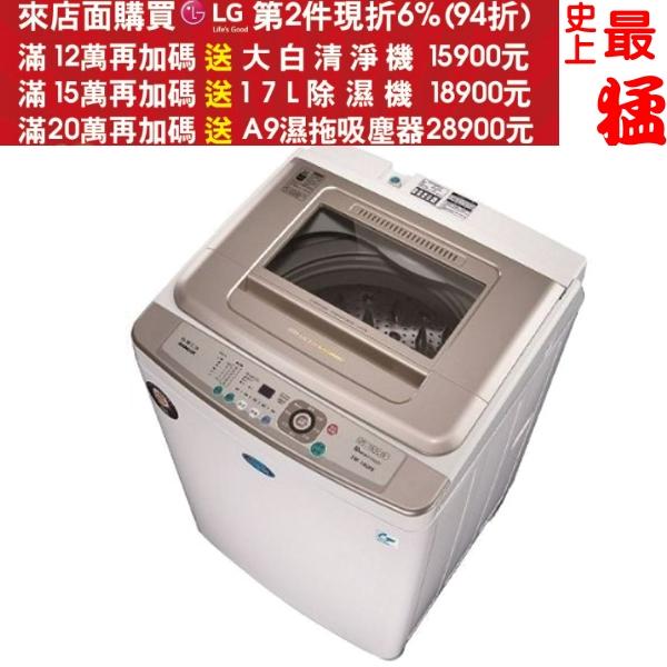 小蔡電器★價格太低-怕影響同業-請來電詢問★SANLUX台灣三洋【SW-13UF8】洗衣機《13公斤-超音波》《全省免付費電話0800-001800》也可以裝機OK,滿意再匯款哦!