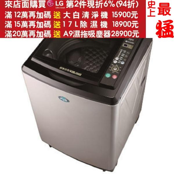 第二件94折+12期0利率★《結帳更優惠》SANLUX台灣三洋【SW-15AS6】15KG 定頻直立式洗衣機