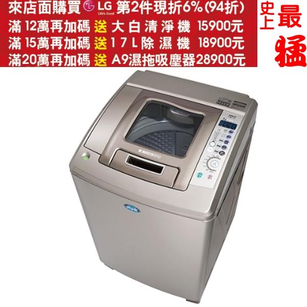 第二件94折+12期0利率★《結帳更優惠》SANLUX台灣三洋【SW-15DU1】15公斤直流變頻超音波洗衣機