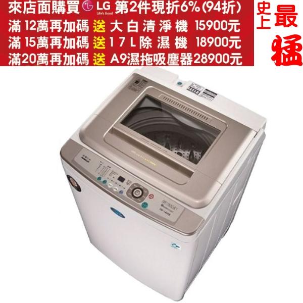小蔡電器★價格太低-怕影響同業-請來電詢問★SANLUX台灣三洋【SW-15UF8】洗衣機《15公斤-超音波》《全省免付費電話0800-001800》也可以裝機OK,滿意再匯款哦!