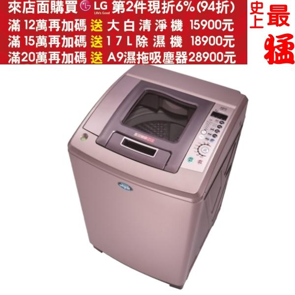 第二件94折+12期0利率★《結帳更優惠》台灣三洋 SANLUX【SW-17DV】17公斤變頻洗衣機 (福利品CP值優於SW-17NS6 SW-17DV9A SW-17DVG SW-17DVGS)