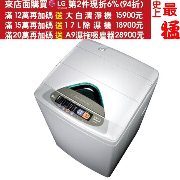 《最終結帳自動再打9折》SANLUX台灣三洋【SW-928UT8】洗衣機《9公斤》