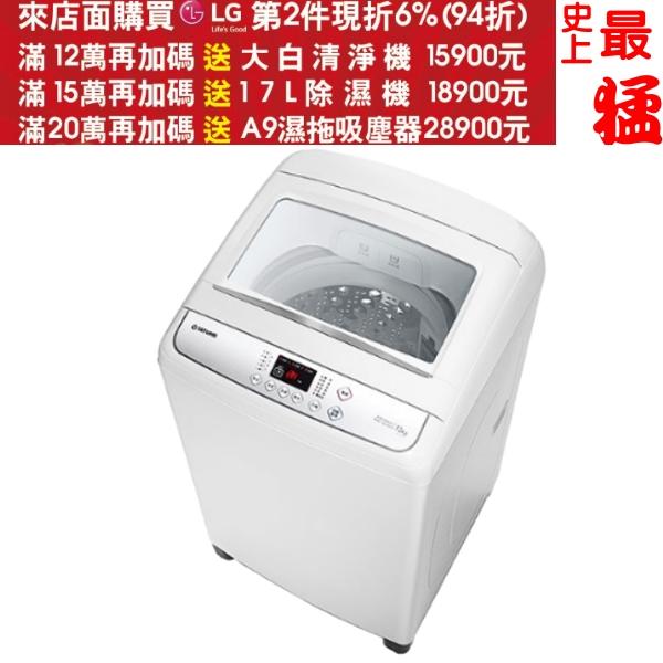 《最終結帳自動再打9折》TATUNG大同【TAW-A130J】洗衣機《13公斤》