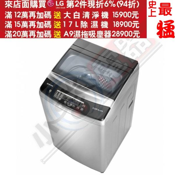 可刷卡+蝦皮下單再打99折★《最終結帳自動再打9折》TATUNG大同【TAW-A150DD】15公斤變頻單槽洗衣機