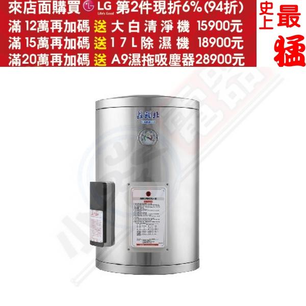 第二件94折+12期0利率★(全省原廠安裝)莊頭北【TE-1120】12加侖直掛式儲熱式熱水器
