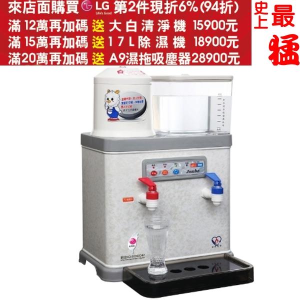 可刷卡+蝦皮下單再打99折★東龍【TE-186C】開飲機