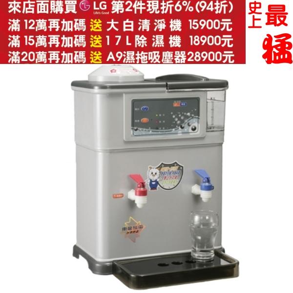 可刷卡+蝦皮下單再打99折★東龍【TE-191B】開飲機