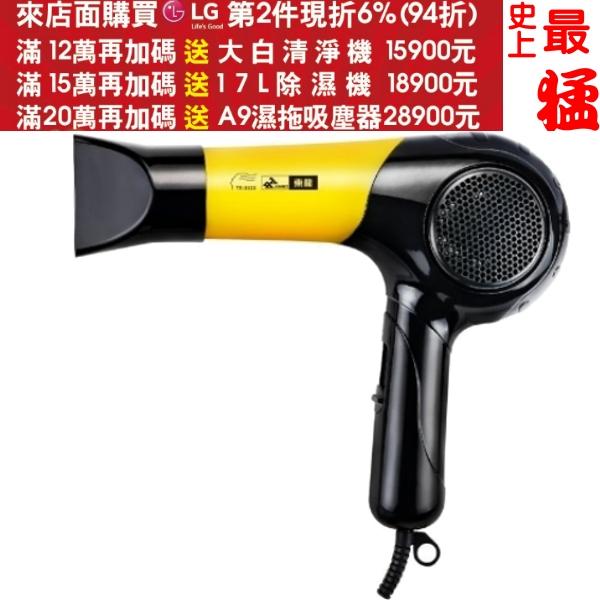 可刷卡+蝦皮下單再打99折★東龍【TE-3133】吹風機