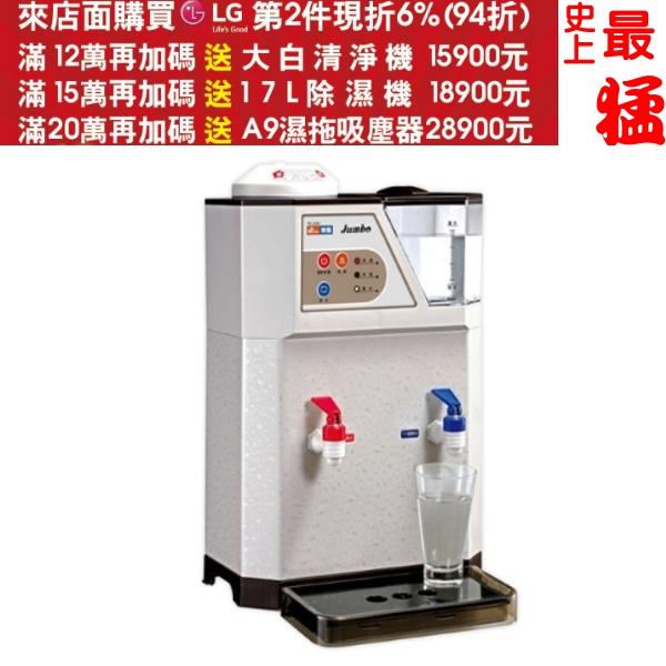 可刷卡+FB登記抽12次3000現金★東龍【TE-333C】低水位自動補水溫熱開飲機