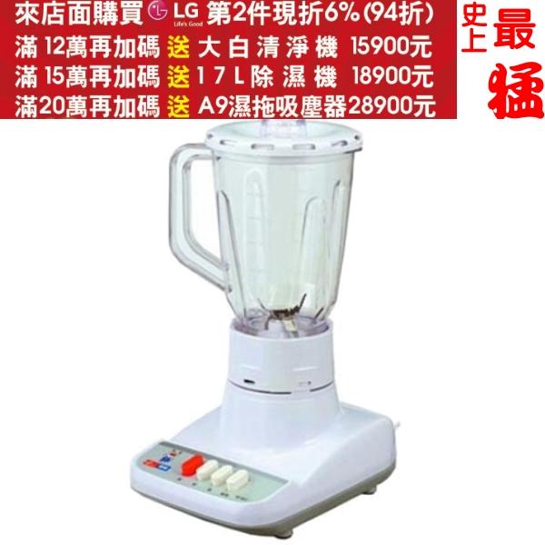 可刷卡+蝦皮下單再打99折★東龍【TE-501】果汁機