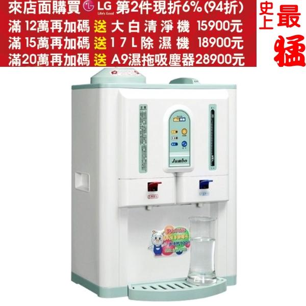 東龍【TE-812B】開飲機