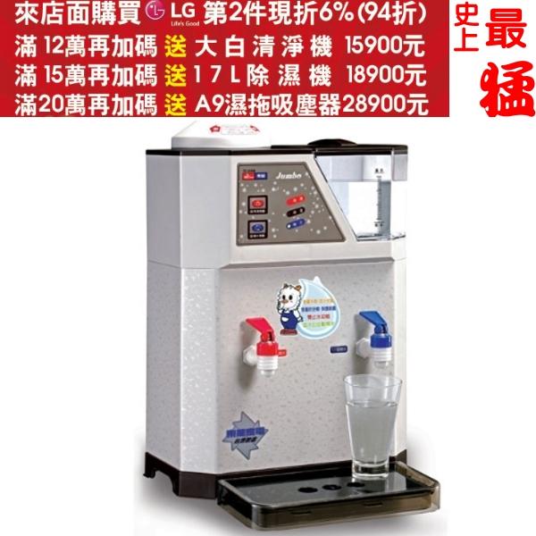 可刷卡+蝦皮下單再打99折★東龍【TE-838B】開飲機