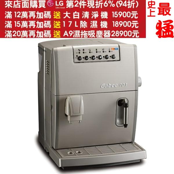 可刷卡+蝦皮下單再打99折★東龍【TE-901】咖啡機