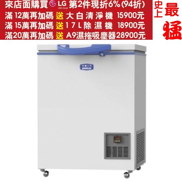 加碼送8%購物金+24期0利率★《結帳更優惠》SANLUX台灣三洋【TFS-100G】100公升超低溫冷凍櫃