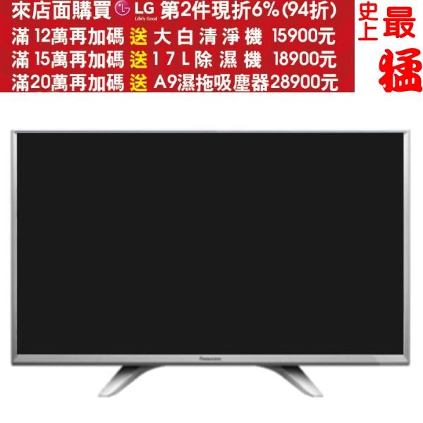 《結帳更優惠》Panasonic國際牌【TH-32E410W】《32吋》電視