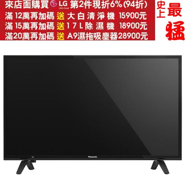 《結帳更優惠》Panasonic國際牌【TH-43E300W】《43吋》電視