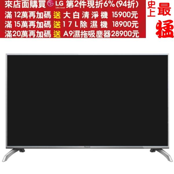 《結帳更優惠》Panasonic國際牌【TH-43E410W】《43吋》電視