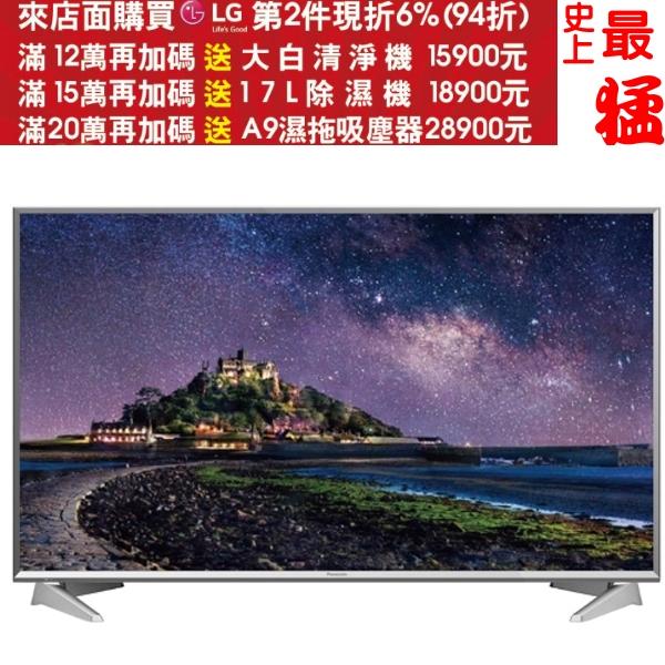 《結帳更優惠》Panasonic國際牌【TH-43ES630W】《43吋》電視