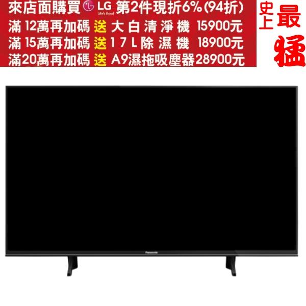 可刷卡+蝦皮下單再打99折★《結帳更優惠》Panasonic國際牌【TH-43FX600W】43吋4K連網液晶顯示器+視訊盒 (新款取代TH-43EX600W)