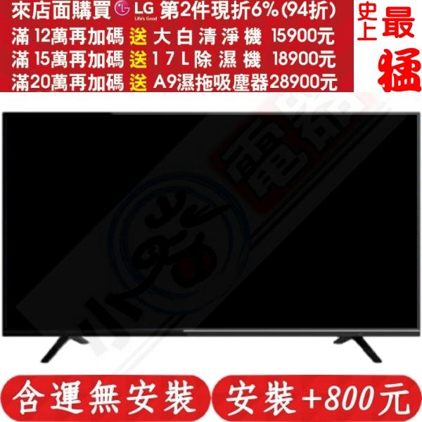 第二件94折+12期0利率★《結帳更優惠》Panasonic國際牌【TH-43GX600W】43吋4K聯網電視