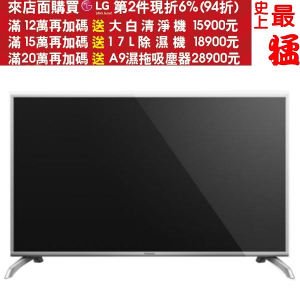 《結帳更優惠》Panasonic國際牌【TH-49E410W】《49吋》電視