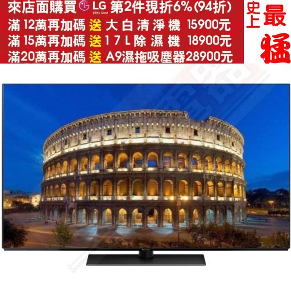 第二件94折+12期0利率★《結帳更優惠》Panasonic國際牌【TH-55FZ950W】55吋OLED電視