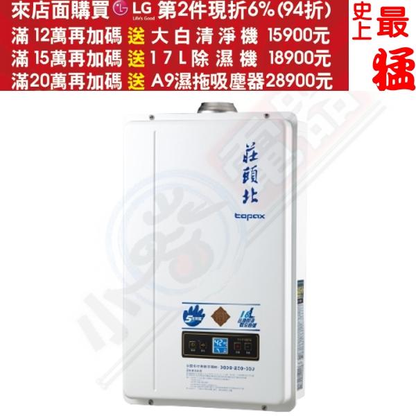 第二件94折+12期0利率★(全省原廠安裝)莊頭北【TH-7168FE】16公升數位適恆溫分段火排DC強制排氣熱水器