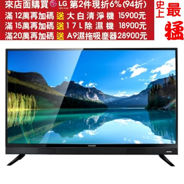 第二件94折+12期0利率★CHIMEI奇美【TL-40A700】 40吋液晶顯示器+視訊盒