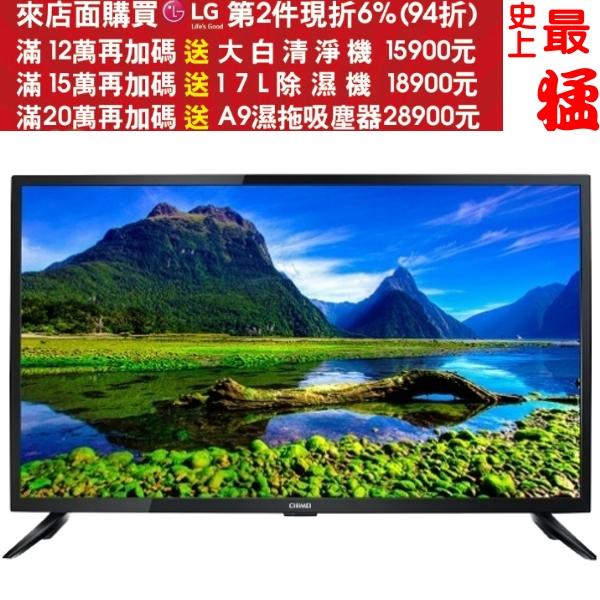 《結帳更優惠》CHIMEI奇美【TL-43A500】電視《43吋》