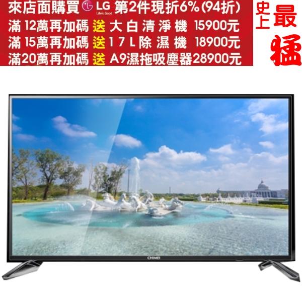 《結帳更優惠》CHIMEI奇美【TL-43M100】電視《43吋》