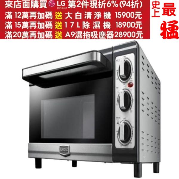 可刷卡+蝦皮下單再打99折★美泰克【TO250B】烤箱