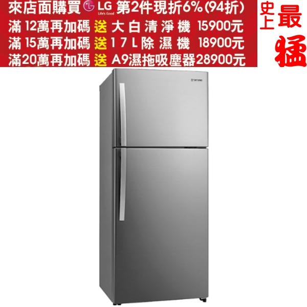 《最終結帳自動再打9折》TATUNG大同【TR-B630VD-RS】《雙門》冰箱