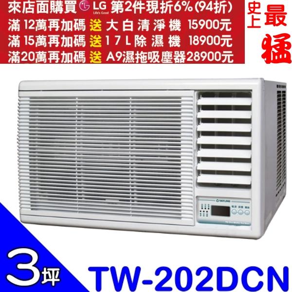 可刷卡+FB登記抽12次3000現金★TATUNG大同【TW-202DCN】窗型冷氣
