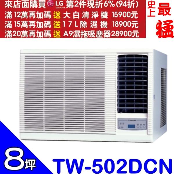 加碼送8%購物金+24期0利率★TATUNG大同【TW-502DCN】窗型冷氣