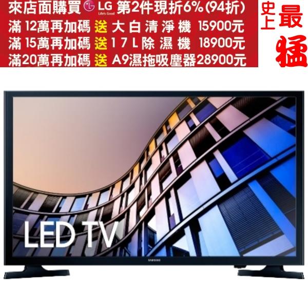 可刷卡+蝦皮下單再打99折★《結帳更優惠》SAMSUNG三星【UA32M4100/UA32M4100DWXZW】32型HD高畫質LED液晶電視